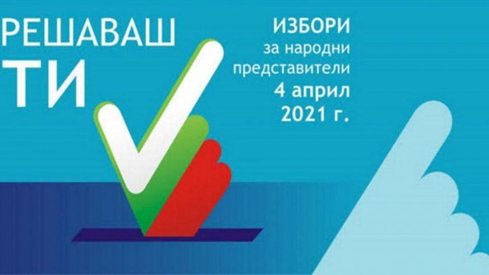 Бугарската ЦИК ги објави конечните резултати од парламентарните избори