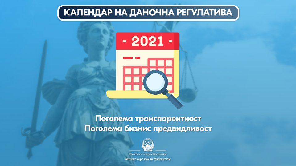 """МФ презентираше нова алатка """"Календар на даночна регулатива"""", според нив ќе донесе зголемена транспарентност и предвидливост во бизнис-околината"""