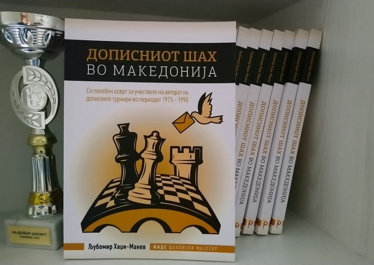 """Објавена монографија """"Дописниот шах во Македонија"""""""