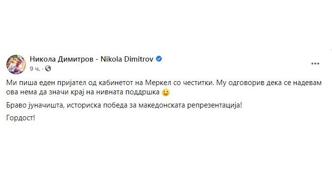 Илиевски до Димитров: Не се шлепај на успех на оние кои ги движи сè што ти презираш и менуваш