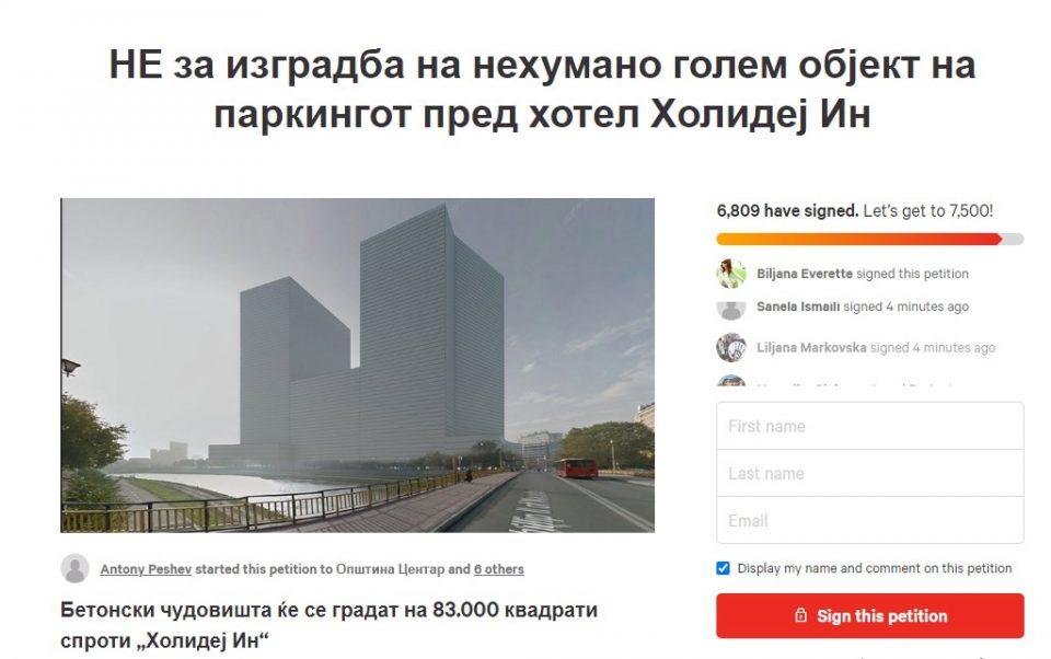 """Онлајн петиција против изградбата на висококатници кај """"Холидеј ин"""""""