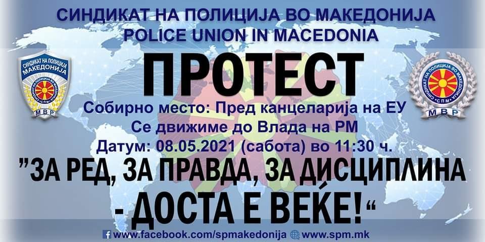 Синдикатот на полицијата излегува на протест, бараат да се врати професионализмот во полицијата