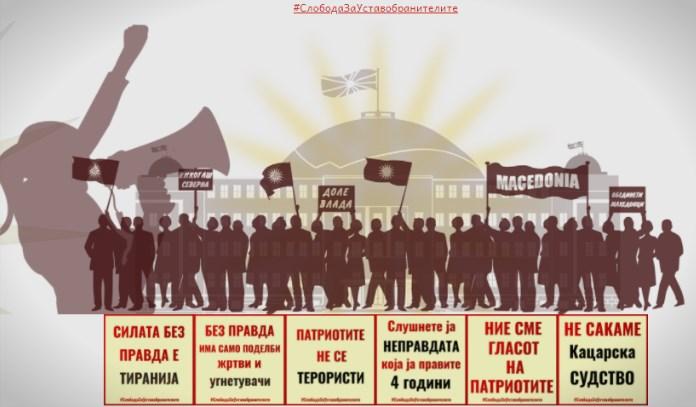 Македонија ги памети своите!