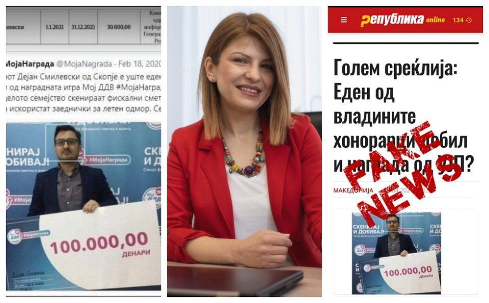 """""""Република"""" бара извинување од директорката на УЈП, Сања Лукаревска"""