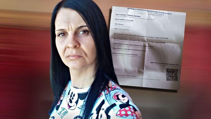 Србинка се вакцинирала со Синофарм, а ја ревакцинирале со Фајзер