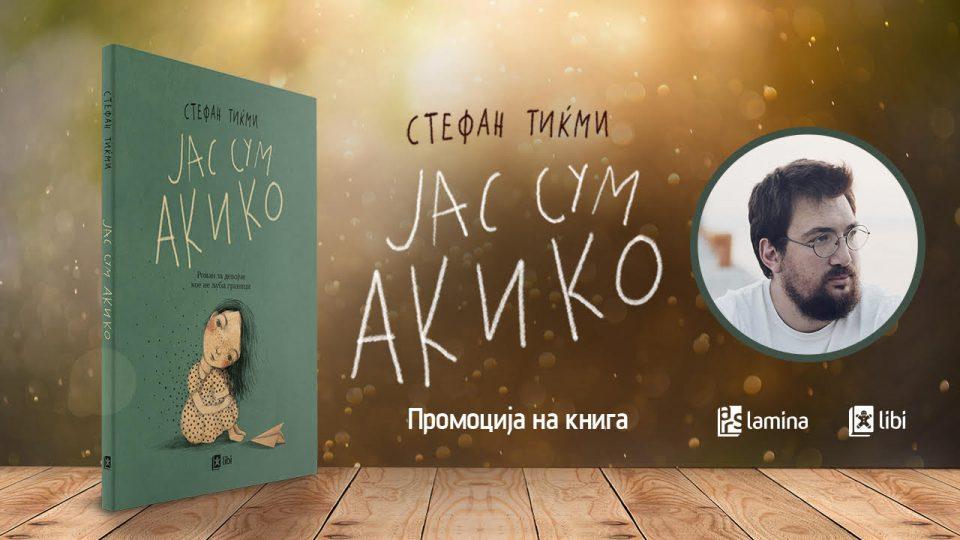 """Онлајн-промоција на книгата за деца """"Јас сум Акико"""" од српскиот писател Стефан Тиќми"""