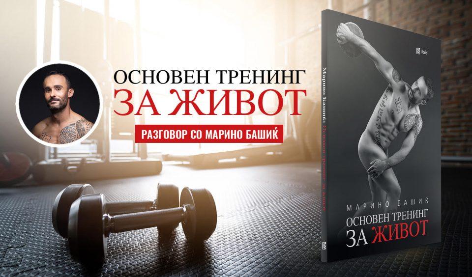 """Онлајн-промоција на книгата """"Основен тренинг за живот"""" од светски познатиот тренер Марино Башиќ"""