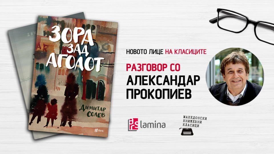 """Онлајн-разговор со писателот Александар Прокопиев за реиздавањето на романот """"Зора зад аголот"""" од Димитар Солев"""