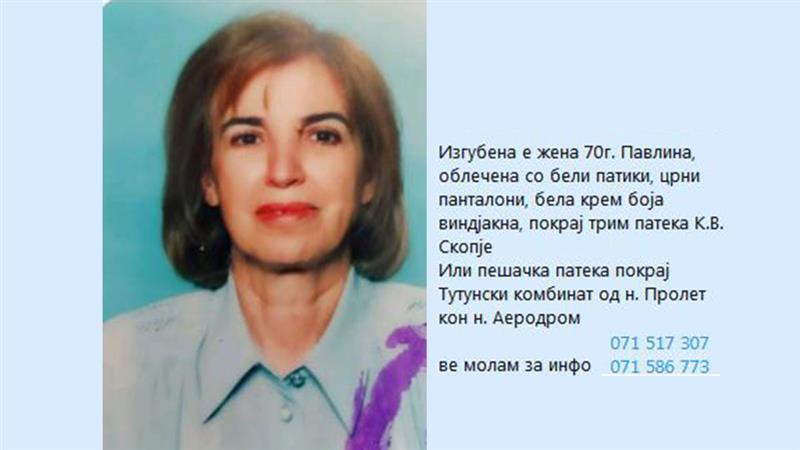 Исчезната е 70-годишна скопјанка, семејството бара помош