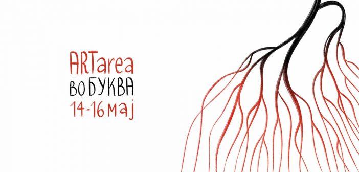 """Почнува четврто издание на книжевниот фестивал """"АртАреа"""" во """"Буква"""""""