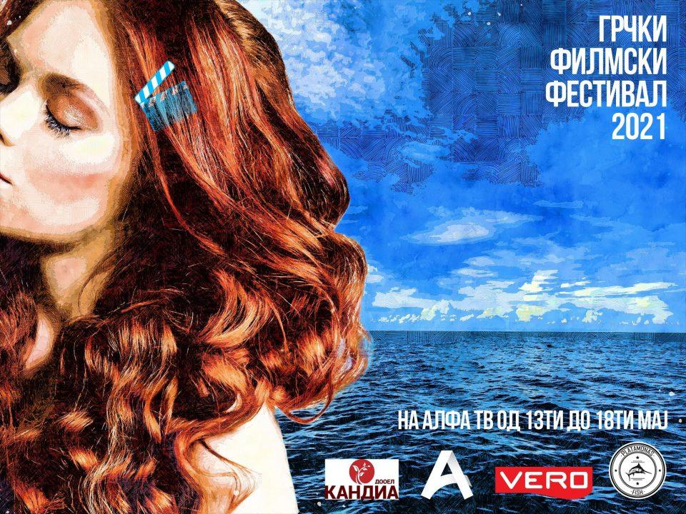 Репрезентативна програма со филмовите на Динос Димопулос и Јоргос Лантимос на третото издание на Грчкиот филмски фестивал