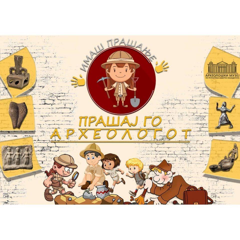 """""""Прашај го археологот"""" од денеска во Археолошкиот Музеј на Македонија"""