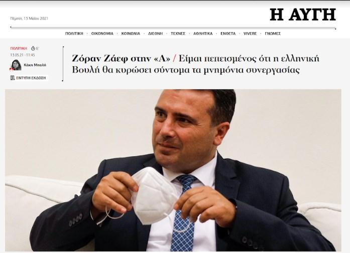 """Заев за грчки """"Авги"""": Сé додека некој се обидува македонскиот јазик и идентитет да го стави на европската маса ,ние нема да преговараме"""