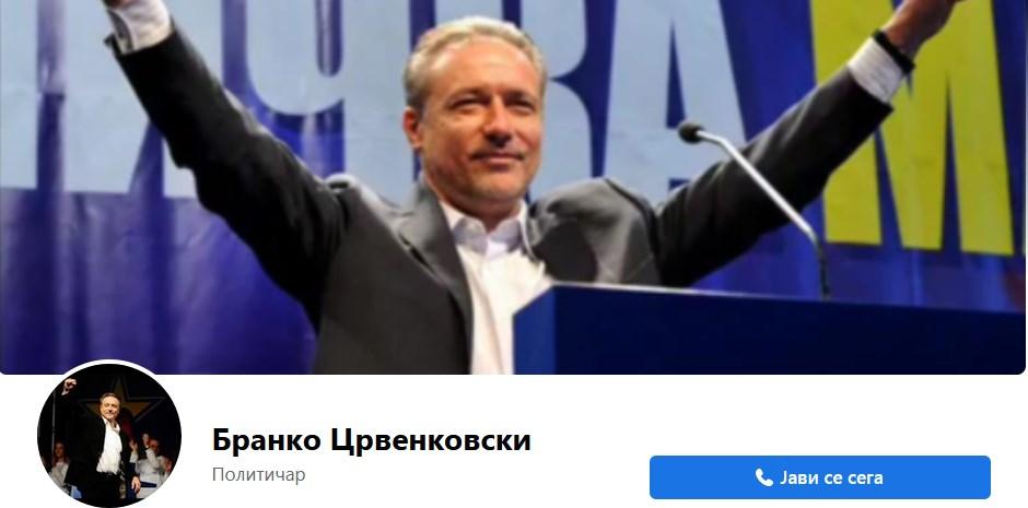 Бранко Црвенковски доби Фејсбук страна