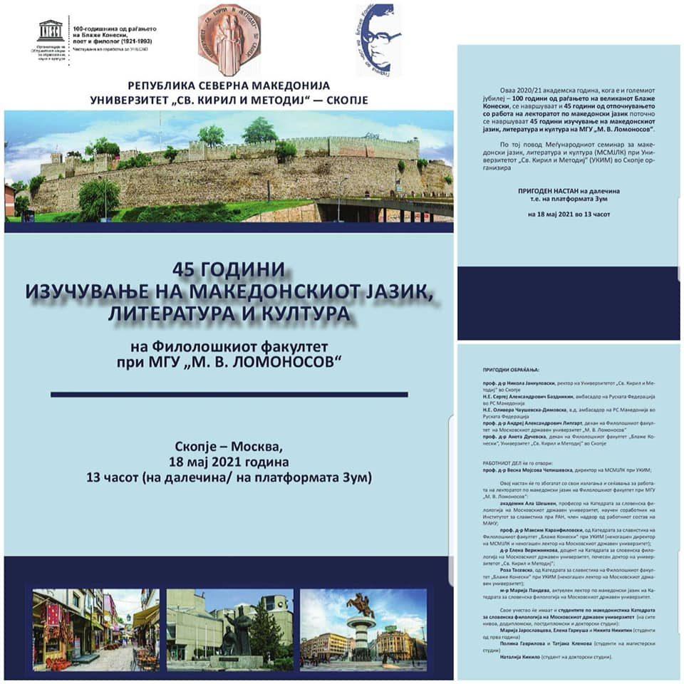 """45 години изучување на македонскиот јазик на Московскиот државен универзитет """"М. В. Ломоносов"""""""