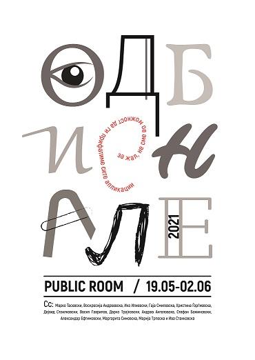 """15 млади македонски уметници што беа одбиени за 13. Биенале на МСУ организираат изложба во """"Јавна соба"""""""