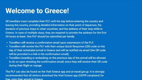 Дури попладнево МНР со инфо како да се патува за Грција