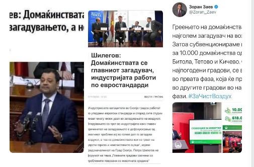 Мицковски: Сите од власта се одговорни за труењето