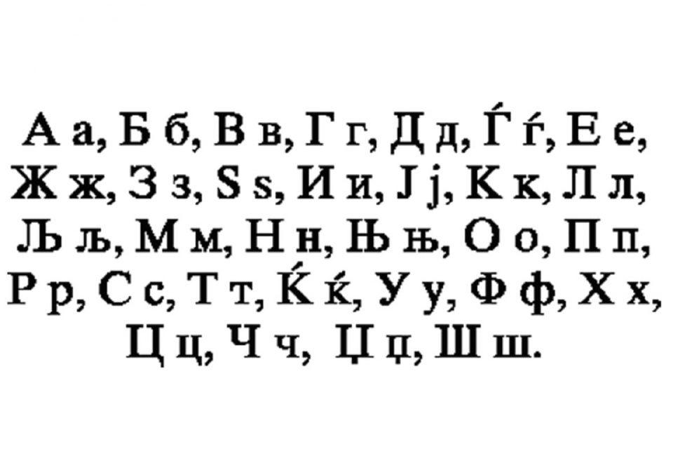 На денешен ден 1945 година била утврдена македонската азбука со 31 буква