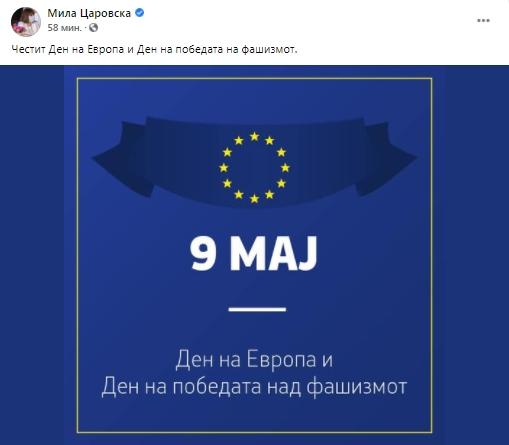 Гаф на Царовска: Честиташе Победа на фашизмот