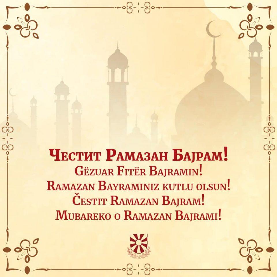 Пендаровски: На Рамазан бајрам уште еднаш ќе потсетам на значењето на соживотот, толеранцијата и на меѓусебното разбирање во нашата заедничка татковина
