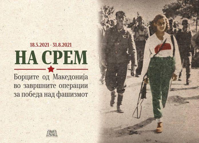 """Изложба """"На Срем"""" во Музејот на Македонија"""