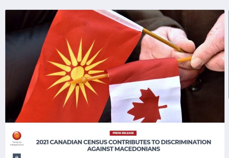 Канада ја прогласи Македонија за грчка