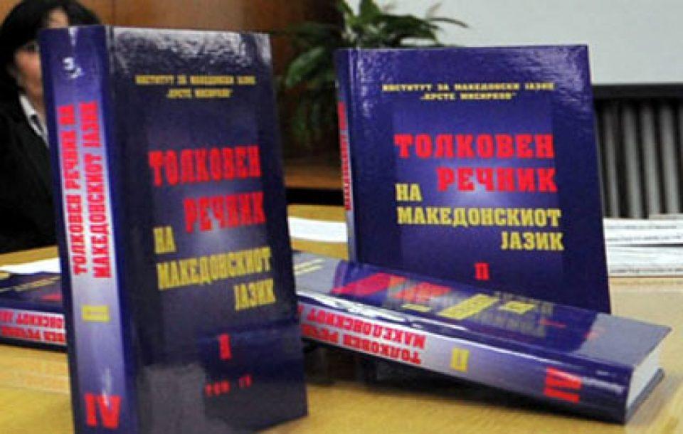 Толковниот речник на македонскиот јазик првпат достапен бесплатно и во електронска верзија