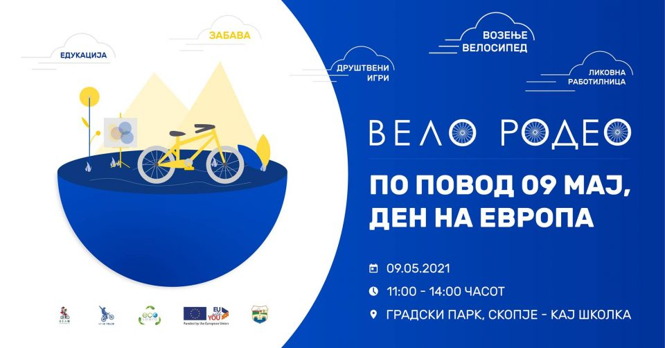 Во 11 на Школка Вело родео за Денот на Европа