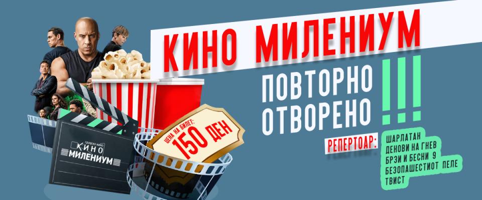 """Од 17 јуни почнува да работи скопското кино """"Милениум"""""""