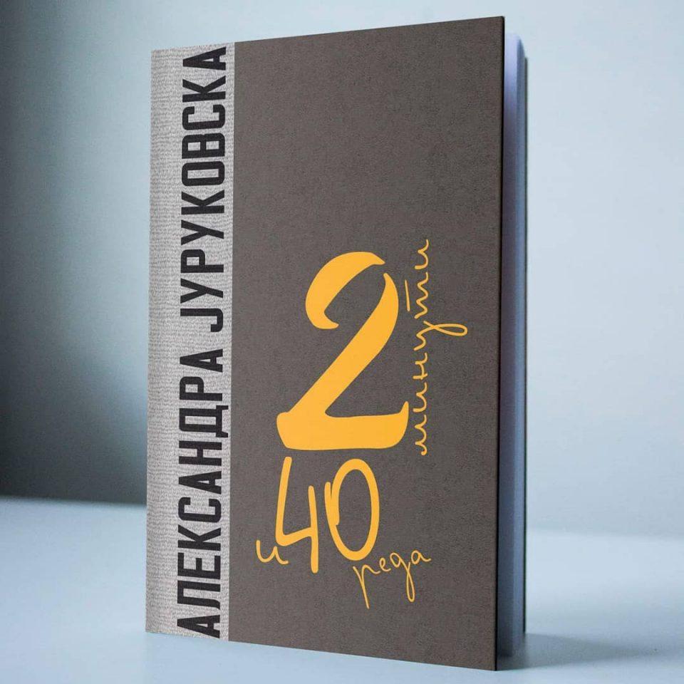 """Промоција на книгата """"2 минути и 40 реда"""" од Александра Јуруковска"""
