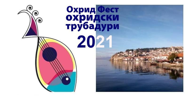 """""""Охрид фест – Охридски трубадури"""" со Фолк и Интернационална вечер на 10 и 11 септември"""