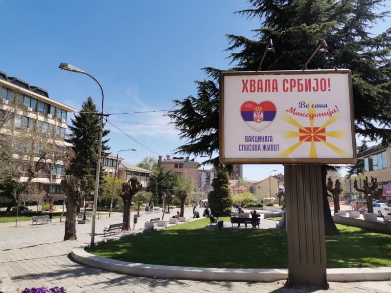 Македонка која се вакцинираше во Врање: Вучиќ, алал да ти е човече!