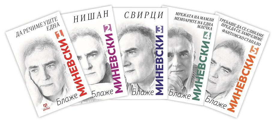 """""""Матица"""" објави избрани дела во пет тома на Блаже Миневски"""