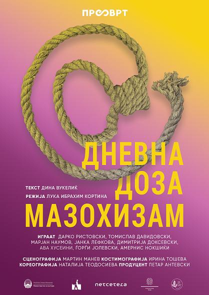 """Здружението """"Пресврт"""" премиерно ќе ја изведе претставата """"Дневна доза мазохизам"""" во МКЦ"""