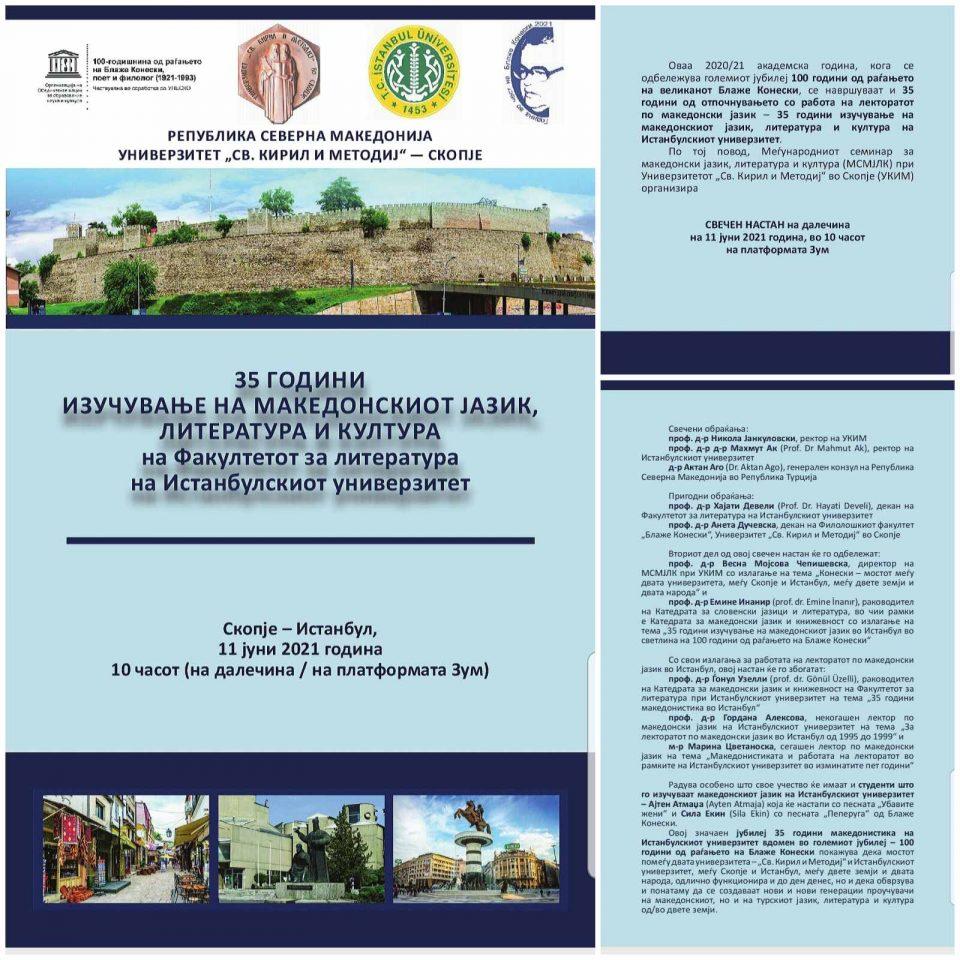 Лекторатот по македонски јазик во Истанбул прославува 35 години од постоењето
