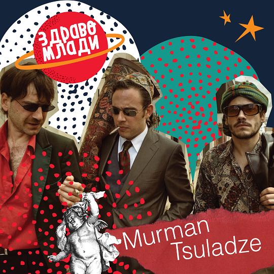 Извонредните грузијци Murman Tsuladze на ЗДРАВО МЛАДИ 11!