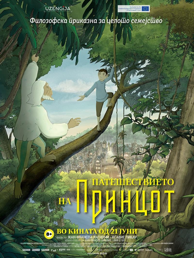 """Детскиот анимиран филм """"Патешествието на принцот"""" вечерва во Кинотека"""