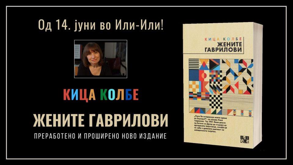 """""""Или-Или"""" го објави реизданието на романот """"Жените Гаврилови"""" од Кица Колбе"""