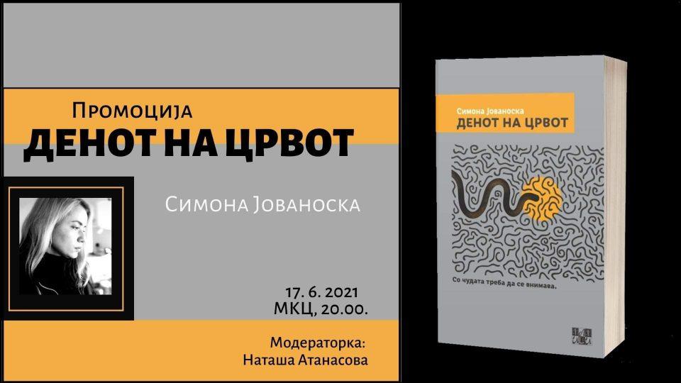 """Промоција на првиот роман на Симона Јовановска """"Денот на црвот"""" во МКЦ"""