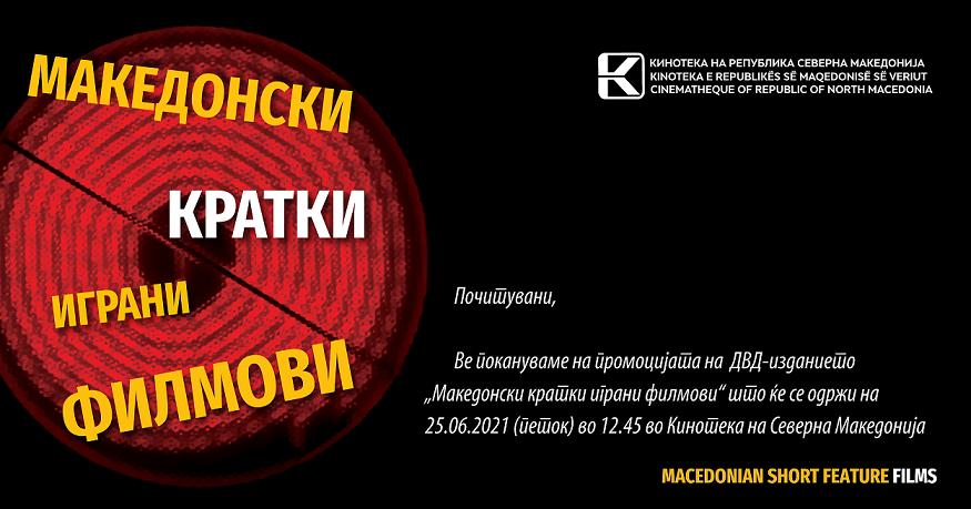 Кинотека ќе го промовира ДВД-изданието на кое има 31 краток македонски игран филм
