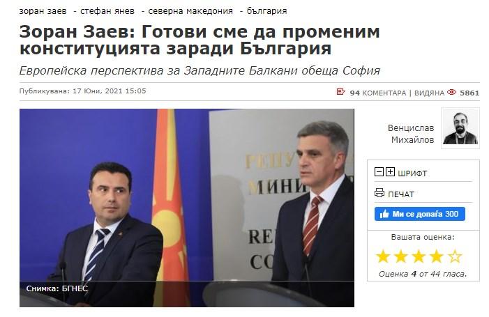 Цуцуловски: Уставот не е тефтер