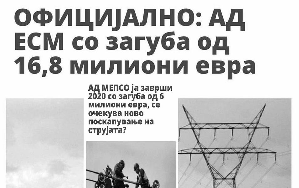 Мицкоски: Политиката на Зоран Заев во енергетиката за само една година ги чини граѓаните 22,8 милиони евра загуби