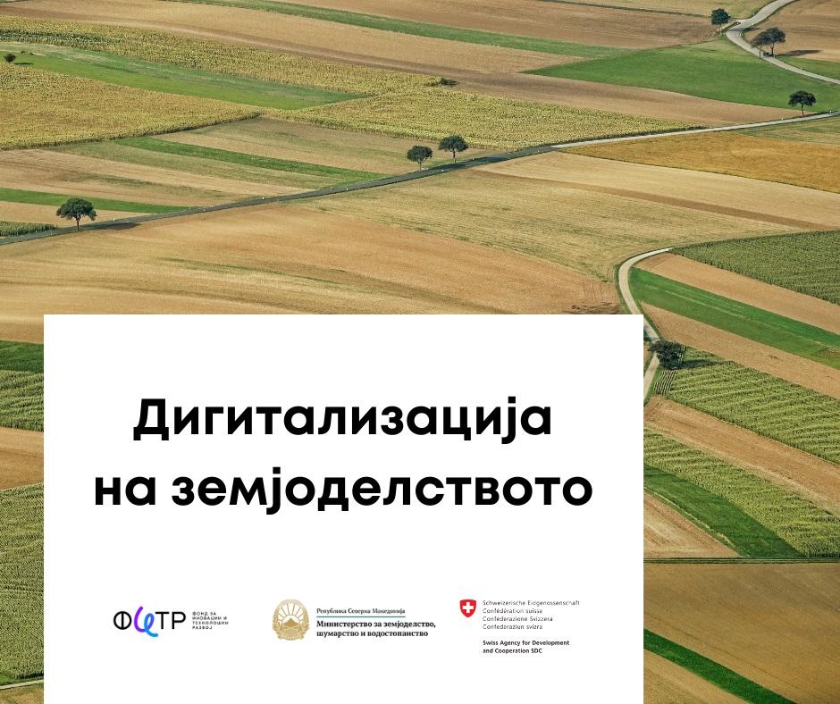 Четири компании ќе добијат финансиска поддршка од ФИТР за развој на дигитализацијата на земјоделството