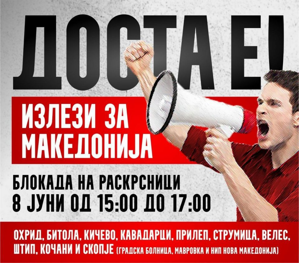 Мицкоски: ВМРО-ДПМНЕ излегува на блокади во Скопје и 10 градови во Македонија