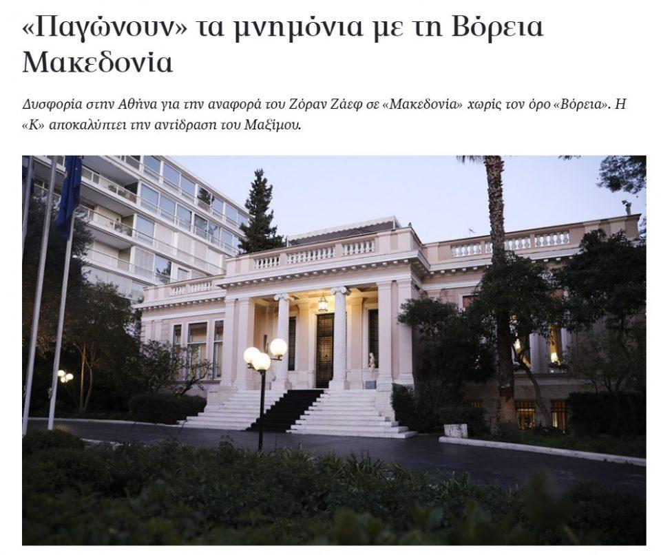 """Грција замрзнува три битни меморандуми по твитот во кој Заев пишува """"македонска фудбалска репрезентација"""""""
