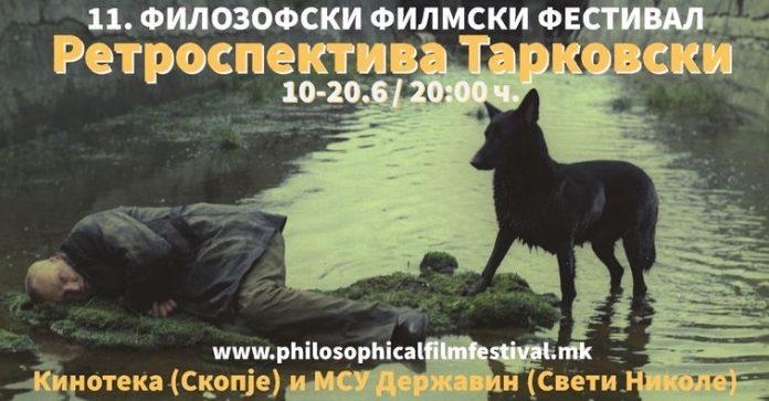 Ретроспектива на филмови од култниот Тарковски во Скопје и во Свети Николе
