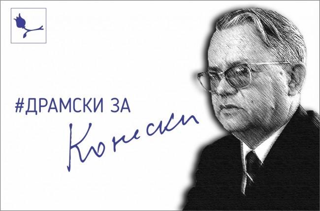 Драмски ja одбележува стогодишнината од раѓањето на Блаже Конески