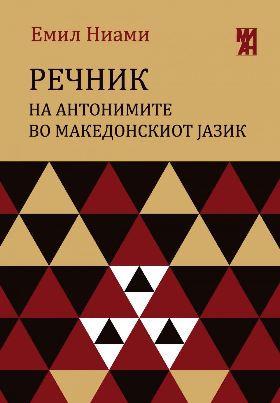 """""""Ми-Ан"""" ќе го промовира првиот Речник на антонимите во македонскиот јазик подготвен од Емил Ниами"""