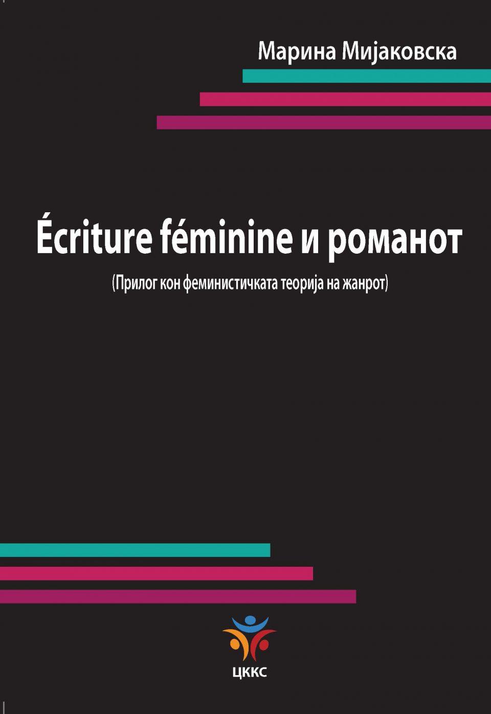 Нова книга од Марина Мијаковска